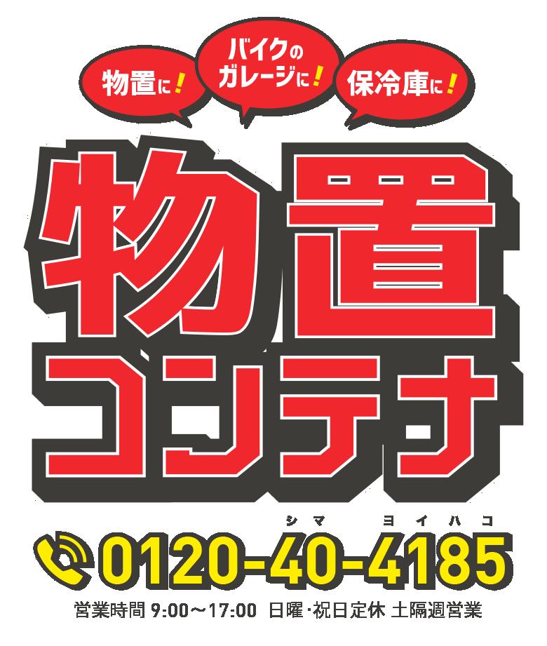 リサイクルコンテナ 0120-40-4185