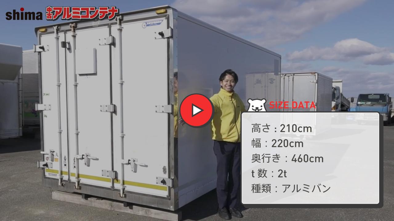 コンテナ動画02