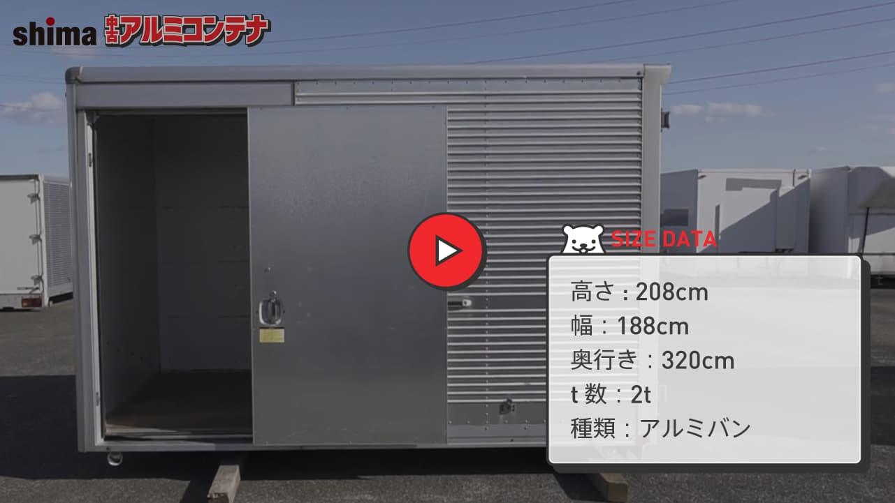 コンテナ動画03