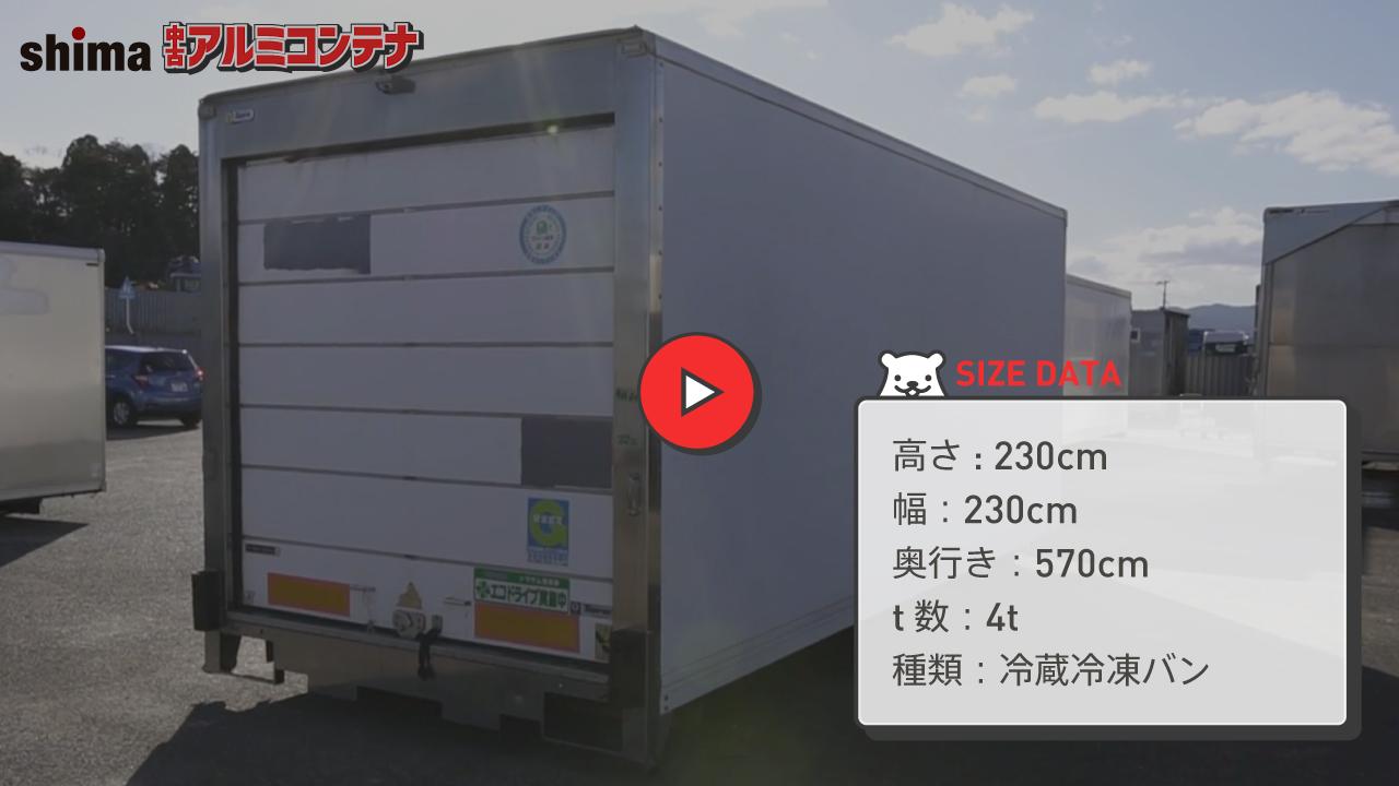 コンテナ動画05