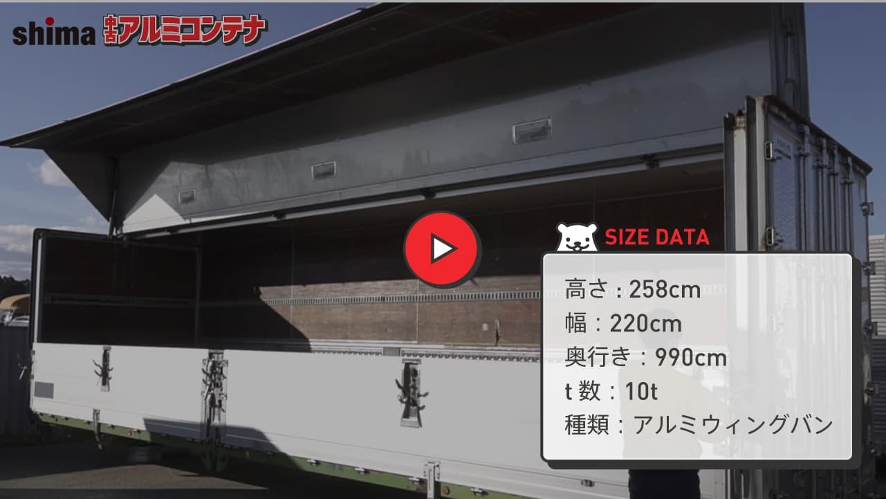 コンテナ動画06