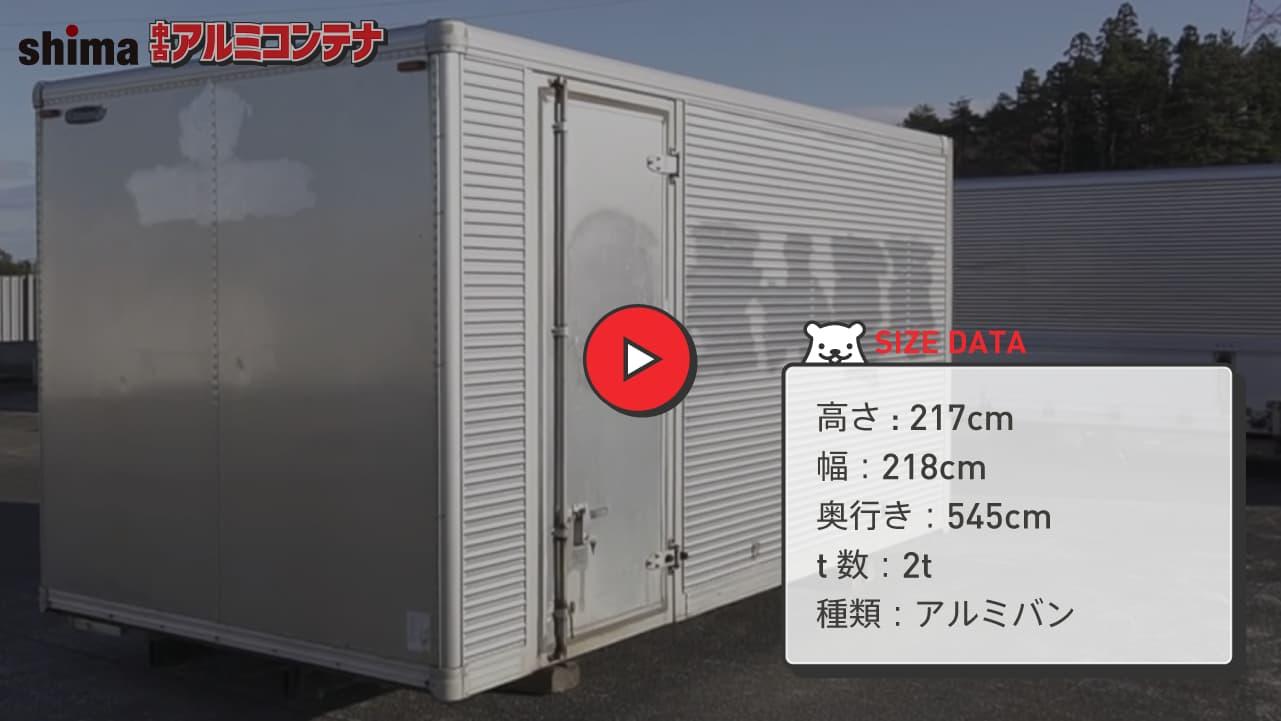 コンテナ動画08