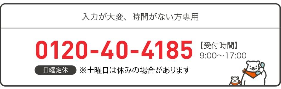 0120-40-4185