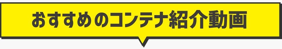 おすすめのコンテナ紹介動画