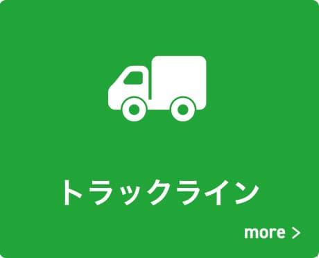 トラックライン