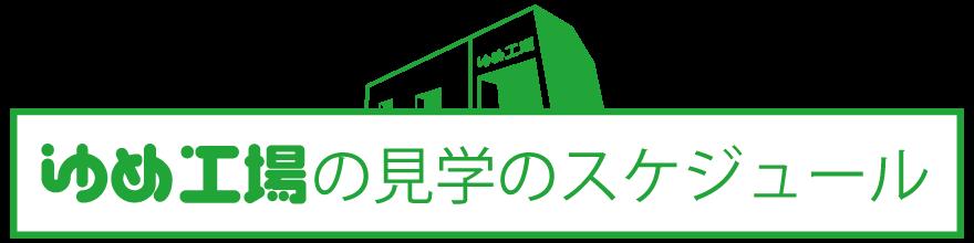 ゆめ工場の見学のスケジュール