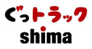 ぐっトラック shima