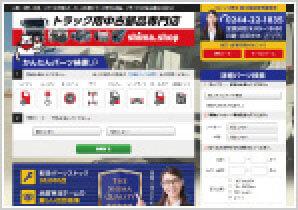 トラック中古部品販売サイト「shima.shop」