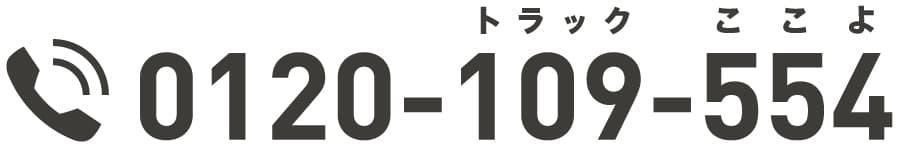 0120-109-554