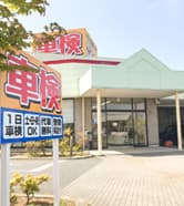 グットラックshima 福島 店舗