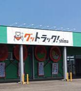 グットラックshima 新潟 店舗