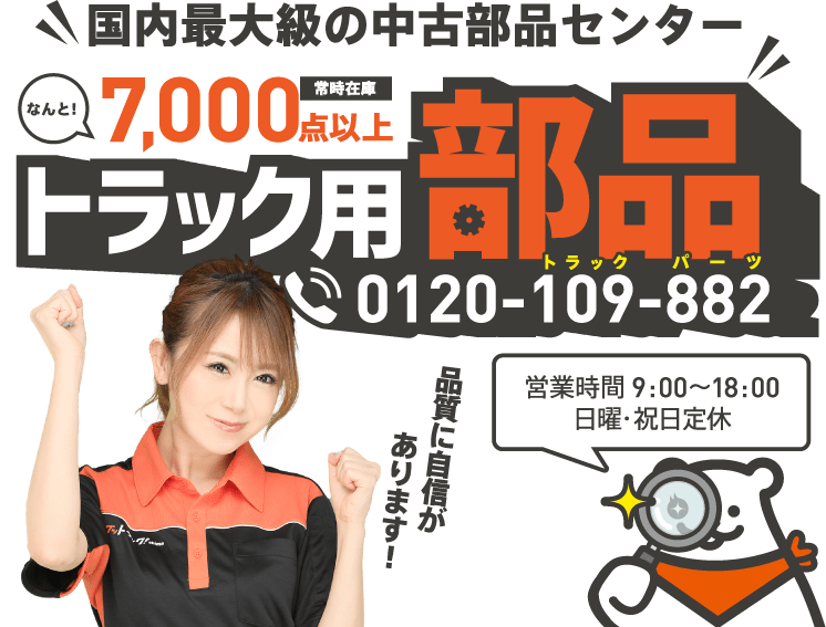 0120-109-882トラックパーツ