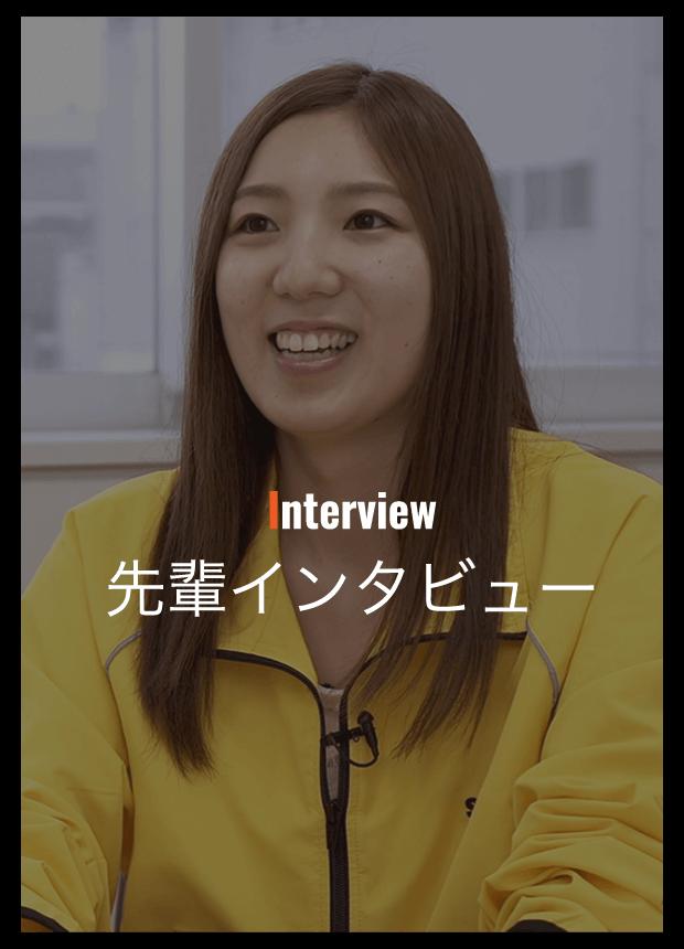 先輩インタビュー