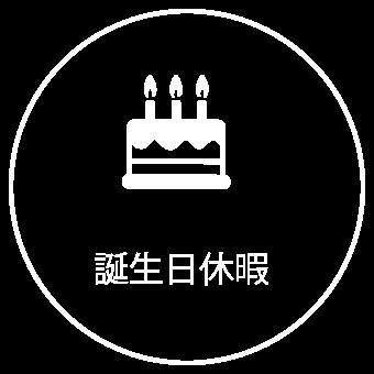 誕生日休暇