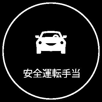 安全運転手当