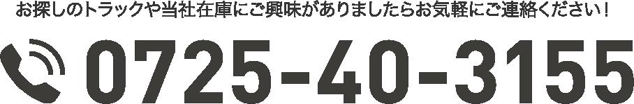 0725-40-3155