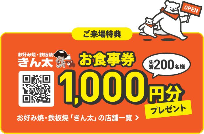 きん太お食事券1000円分プレゼント