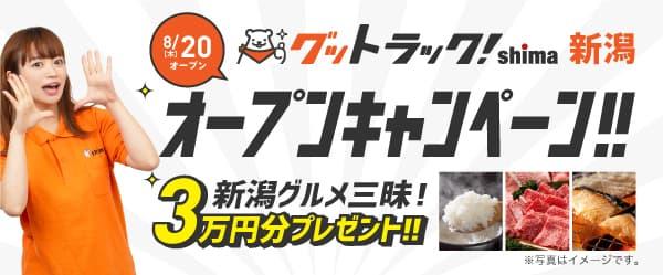 グットラック!shima新潟オープンキャンペーン