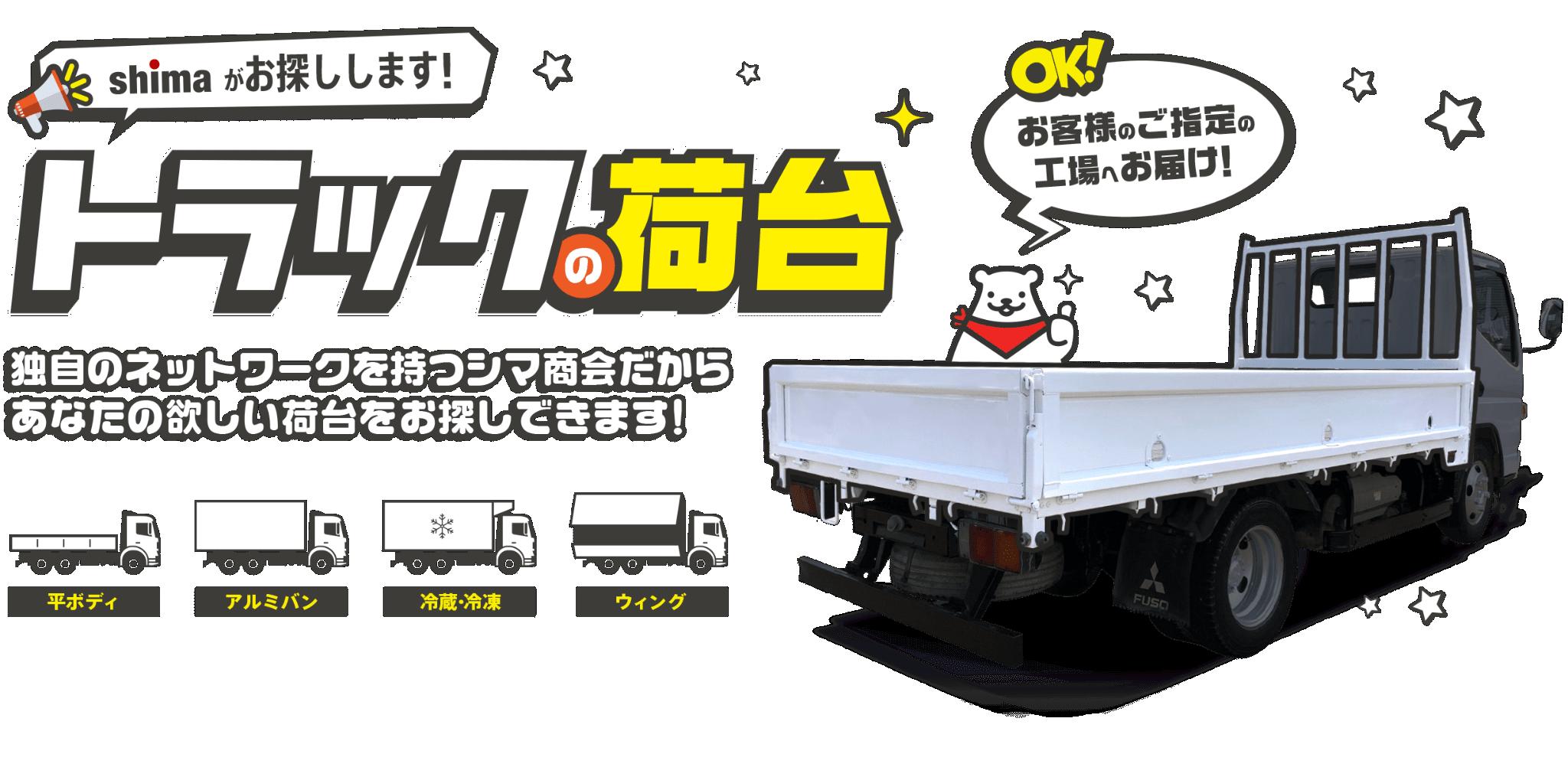トラックのボディ