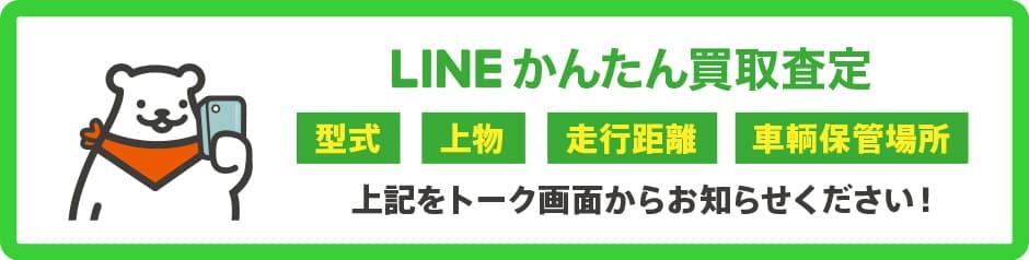 LINEかんたん買取査定