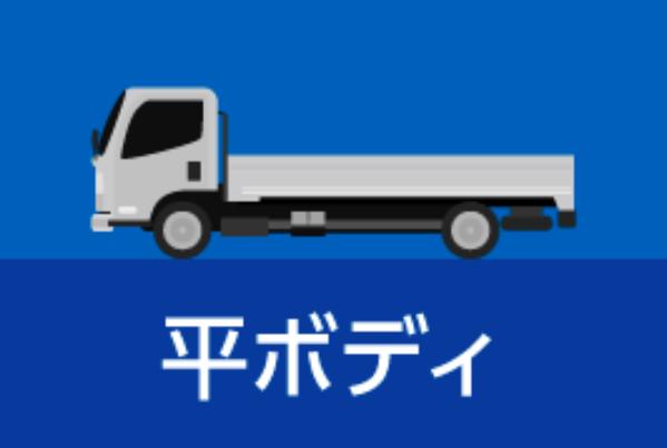 トラックの平ボディ