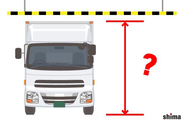 トラックの高さ制限