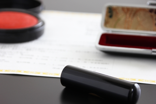 印鑑と書類