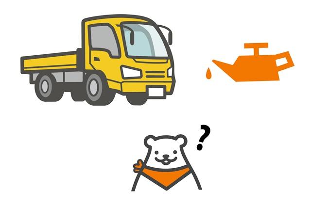 トラックとエンジンオイル